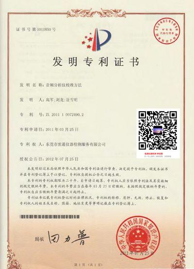 湖南醴陵年底仪器检验,工厂年审找哪家检测公司好——世通仪器检测可提供检测服务