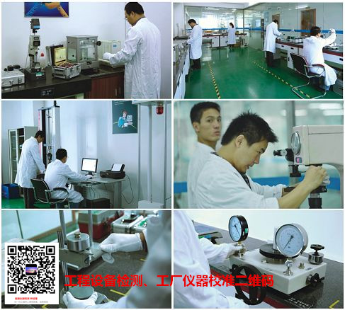 東莞市大嶺山金桔校準恒溫恒濕試驗箱YQD-3408,的校準|校正公司——儀器檢測公司