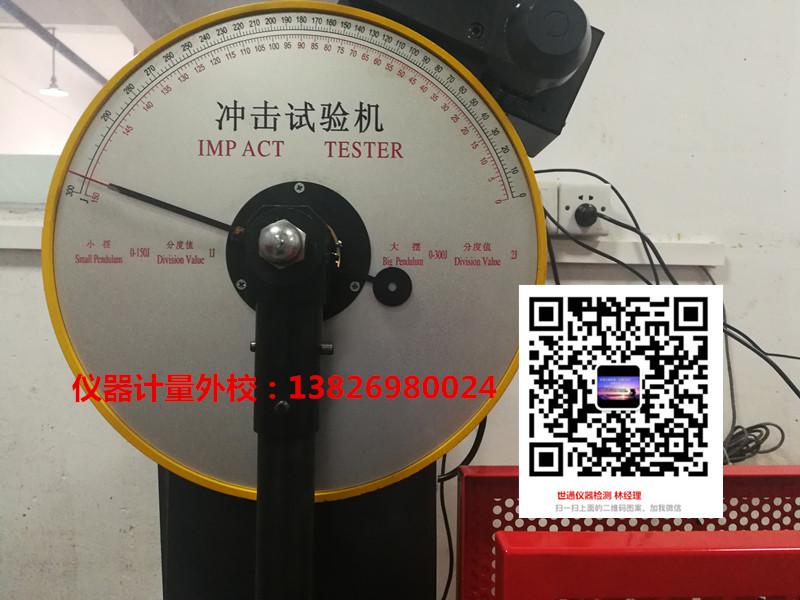 四川雅安雨城區儀器儀表檢驗校正報價電話
