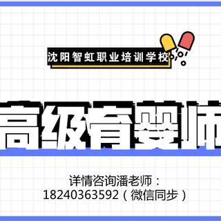 沈阳初级会计职称培训,初级会计考试报名图片2