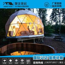四川帐篷厂家供应球形酒店帐篷,展览篷房