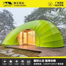 安微黄山哪里有帐篷酒店住宿,篷房厂家专业定制毛毛虫主题式帐篷屋。
