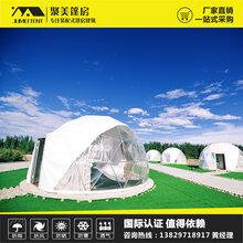 景区上的草原球形篷房屋星空球形帐篷酒店住宿篷房