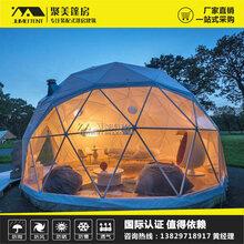 青海玉树星空帐篷节球形观星穹顶帐篷酒店帐篷酒店定制设计