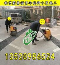 天津環保瀝青冷補料圖片