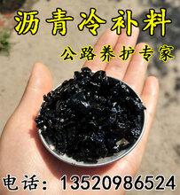 北京市沥青冷补料厂家