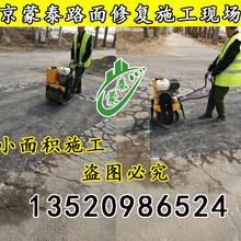 北京蒙泰井蓋回填施工,張家口供應北京蒙泰瀝青冷補料信譽保證圖片