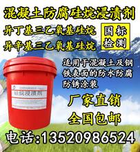 北京蒙泰混凝土防腐硅烷,通遼異丁基硅烷浸漬劑圖片