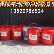 防城港混凝土防腐硅烷浸漬劑,異丁基三乙氧基硅烷圖片