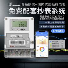 鼎信DDZY1710单相智能电表GPRS无线通讯远程电能表免费抄表系统
