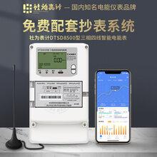 社为DTSD8500三相智能电表GPRS远程无线多功能电能表配抄表系统图片