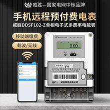威胜DDSF102-Z电能表威胜单相电子式电表威胜多费率电能表可配套自动抄表系统图片