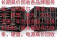 福建福州曙光服务器回收二手服务器回收