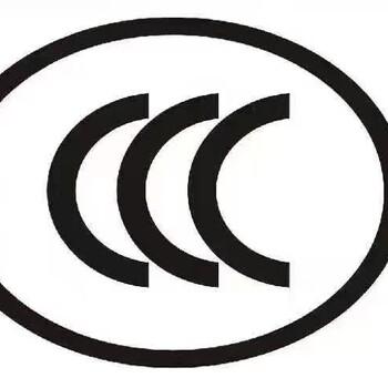 电子琴ccc认证
