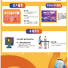 河南阿里巴巴诚信通入驻授权渠道郑州乐橙信息技术有限公司