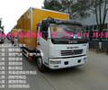 沧州2类危险品厢式运输车4S店销售地址电话