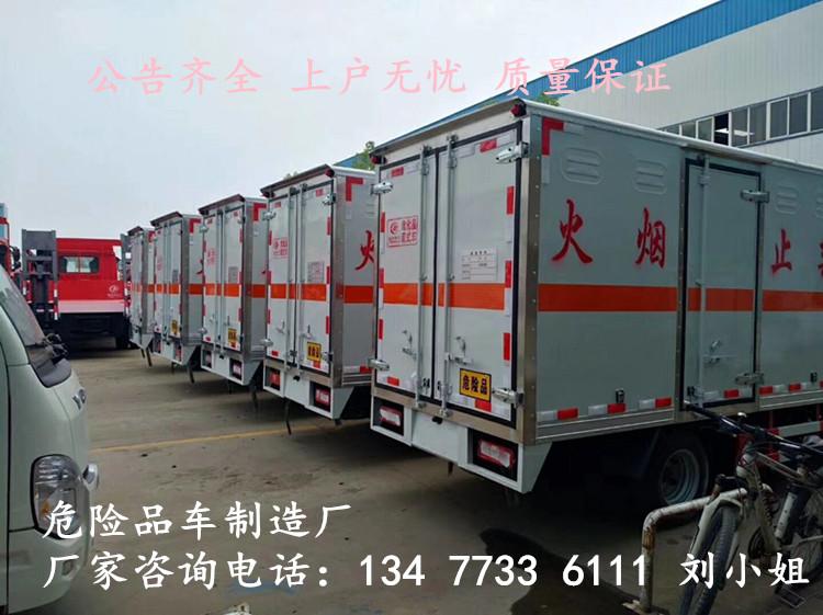 襄阳瓶罐运输车制造厂