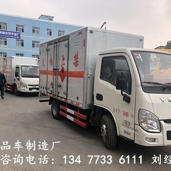 福田康瑞3类危险品厢式运输车价格表
