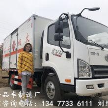 国六新规福田9.5米翼展式危险品厢式车多少钱一辆图片
