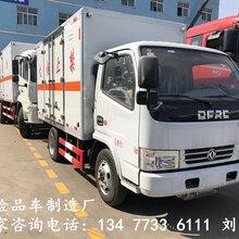 新款国六蓝牌易燃液体厢式运输车价格图片