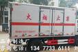 新款國六小型柴油爆破器材運輸車圖片參數價格價格