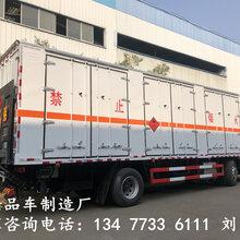 新款国六庆铃五十铃4.2米易燃气体厢式运输车图片参数价格图片