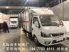 新款國六4.2米雜項危險物品廂式運輸車銷售點售價報價