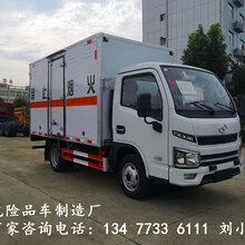 国六小型东风腐蚀性物品厢式运输车咨询电话图片