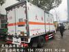 新款國六6.8米9類危險品廂式運輸車銷售點售價價格