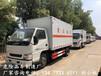新款國六慶鈴五十鈴4.2米8類危險品廂式運輸車圖片參數價格銷售點