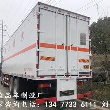 新款国六7.8米1类危险品货车销售点售价销售点图片