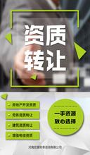 转让增值电信许可证文网文+ICP、IPC+EDI新资质