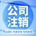 咕咕狗為企業提供一站式注銷服務