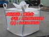 貴州韓岳噸袋包裝黔南太空編織袋黔南噸袋輪回用