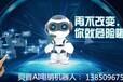 电话机器人电销机器人电话机器人哪个牌子好机器人电话效果怎么样