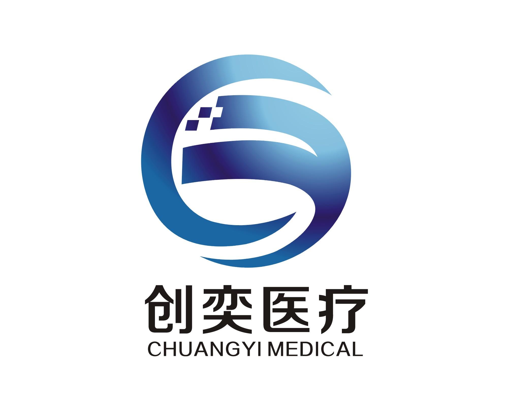 廣州創奕醫療科技有限公司