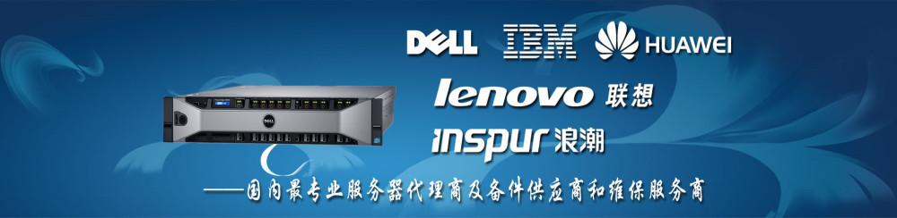 山东lenovo服务器主板,lenovo服务器内存,服务器硬盘