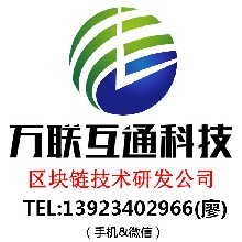 深圳区块链项目开发丨区块链技术开发公司丨商城入驻开发