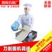厂家供应厨师刀削面机单刀可调刀削面机