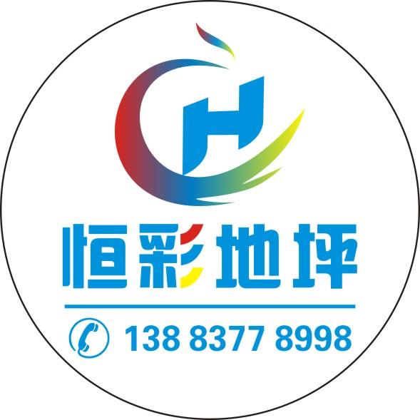 重慶恒彩地坪材料有限公司