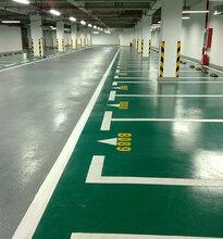 重庆地下车库地坪漆,室内外停车场地坪漆图片