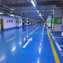 地下室、車庫環氧地坪漆施工,重慶倉庫環氧地坪漆圖片