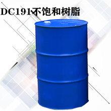 湖南怀化供应新阳科技DC191不饱和聚酯树脂玻璃钢管道不饱和树脂
