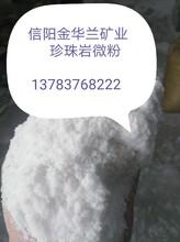 珍珠巖粉-2018年珍珠巖粉價格/批發-珍珠巖粉生產廠家圖片