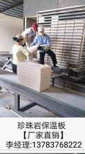 GB/T10303-2015憎水膨胀珍珠岩保温板专业生产厂家图片