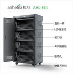 晋中万能平板电脑充电柜都有什么配套软件安和力科技