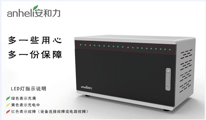 日照移动平板电脑充电柜厂家_安和力科技_平板电脑充电柜