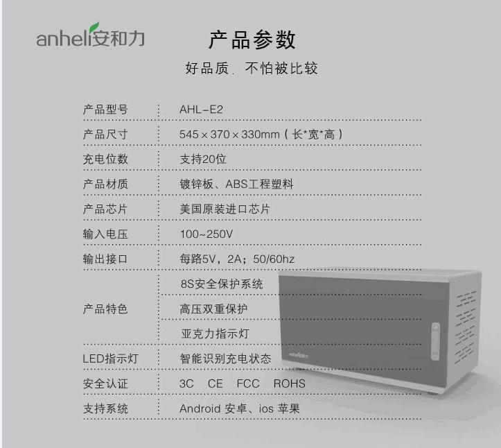 日照移动平板电脑充电柜的配套钥匙_安和力科技_平板电脑充电柜
