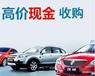 高價收購回收二手車,粵B二手車