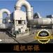 除惡臭設備異味處理臭氧廢氣處理成套設備廠家直銷